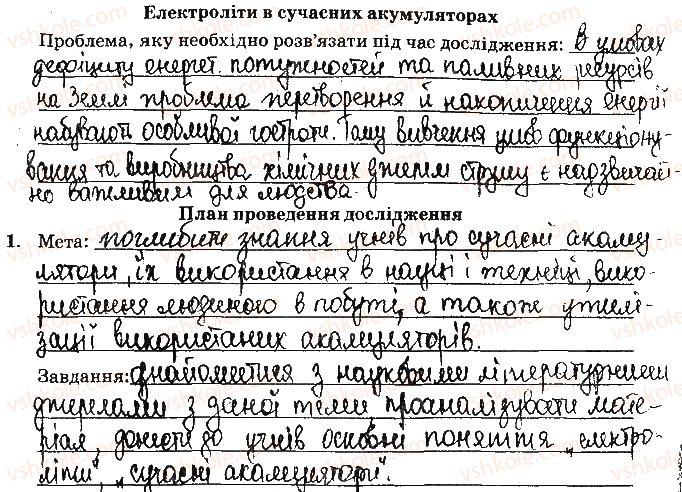 9-himiya-nv-titarenko-2017-zoshit-dlya-laboratornih-robit--vidpovidi-do-storinok-4-15-ст8завд1.jpg