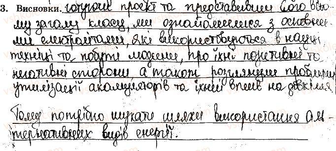 9-himiya-nv-titarenko-2017-zoshit-dlya-laboratornih-robit--vidpovidi-do-storinok-4-15-ст8завд3.jpg
