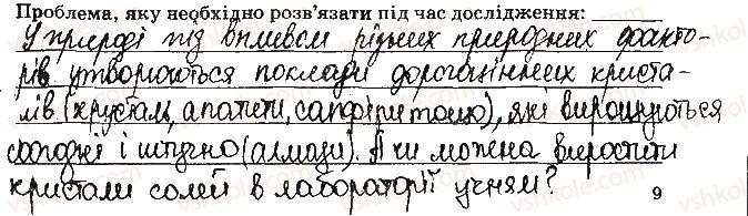 9-himiya-nv-titarenko-2017-zoshit-dlya-laboratornih-robit--vidpovidi-do-storinok-4-15-ст9завд5-rnd7594.jpg