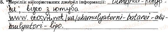 9-himiya-nv-titarenko-2017-zoshit-dlya-laboratornih-robit--vidpovidi-do-storinok-4-15-ст9завд5.jpg