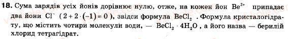9-himiya-pp-popel-ls-kriklya-18