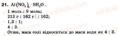 9-himiya-pp-popel-ls-kriklya-21