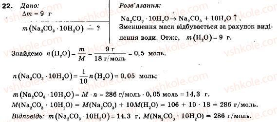 9-himiya-pp-popel-ls-kriklya-22
