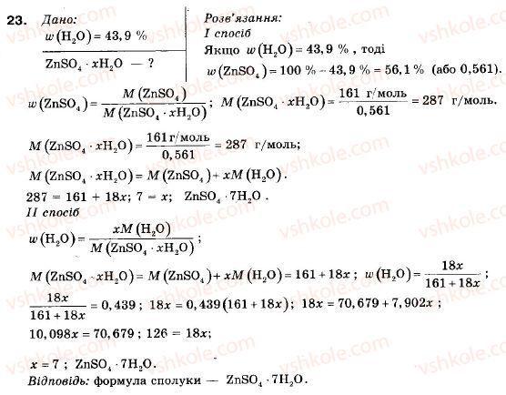 9-himiya-pp-popel-ls-kriklya-23
