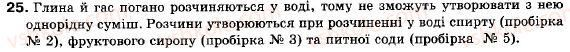 9-himiya-pp-popel-ls-kriklya-25