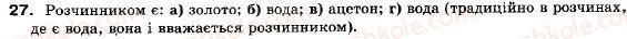 9-himiya-pp-popel-ls-kriklya-27