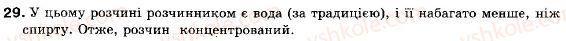 9-himiya-pp-popel-ls-kriklya-29