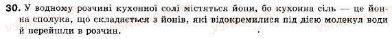 9-himiya-pp-popel-ls-kriklya-30