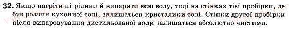 9-himiya-pp-popel-ls-kriklya-32