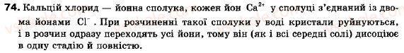 9-himiya-pp-popel-ls-kriklya-74