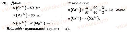 9-himiya-pp-popel-ls-kriklya-76