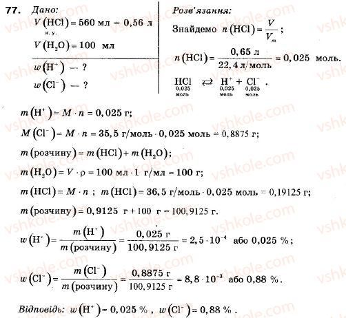 9-himiya-pp-popel-ls-kriklya-77