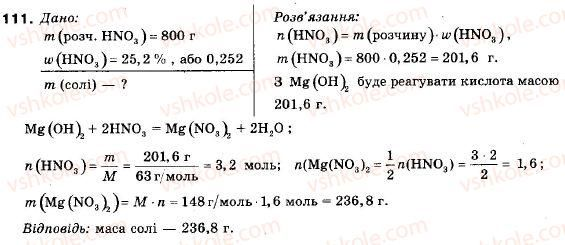 9-himiya-pp-popel-ls-kriklya-111