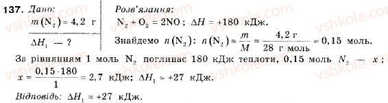 9-himiya-pp-popel-ls-kriklya-137