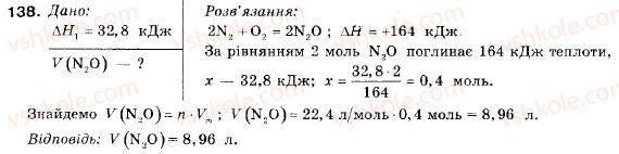 9-himiya-pp-popel-ls-kriklya-138