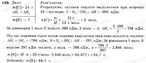 9-himiya-pp-popel-ls-kriklya-139