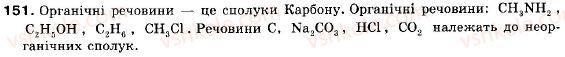 9-himiya-pp-popel-ls-kriklya-151