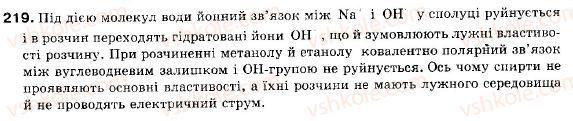 9-himiya-pp-popel-ls-kriklya-219