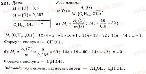 9-himiya-pp-popel-ls-kriklya-221