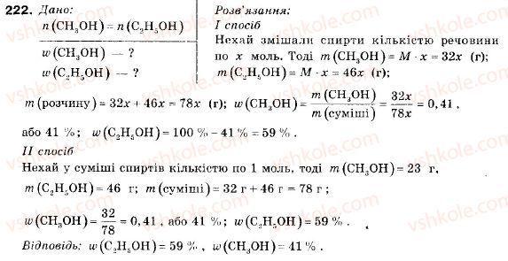 9-himiya-pp-popel-ls-kriklya-222