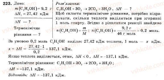 9-himiya-pp-popel-ls-kriklya-223
