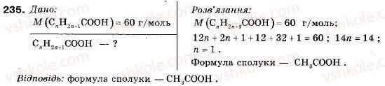 9-himiya-pp-popel-ls-kriklya-235