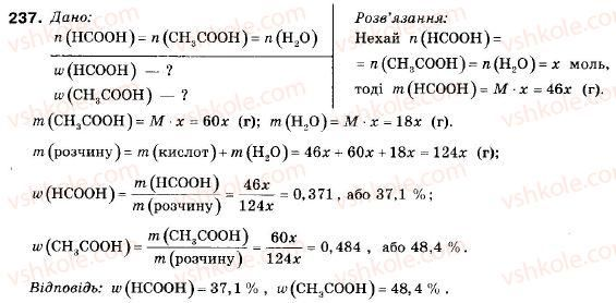 9-himiya-pp-popel-ls-kriklya-237