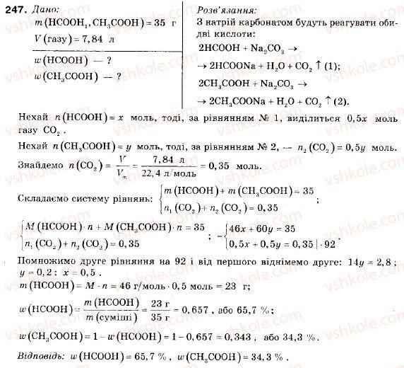 9-himiya-pp-popel-ls-kriklya-247