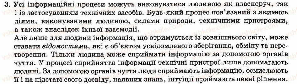 9-informatika-io-zavadskij-iv-stetsenko-om-levchenko-2009--chastina-1-informatsiya-informatsijni-protsesi-ta-sistemi-rozdil-1-informatsiya-kontrolni-zapitannya-ta-zavdannya-3.jpg