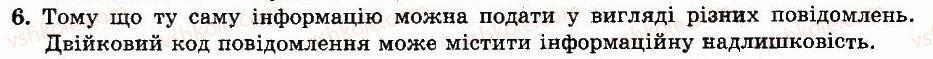 9-informatika-io-zavadskij-iv-stetsenko-om-levchenko-2009--chastina-1-informatsiya-informatsijni-protsesi-ta-sistemi-rozdil-1-informatsiya-kontrolni-zapitannya-ta-zavdannya-6.jpg