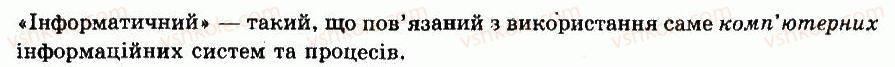 9-informatika-io-zavadskij-iv-stetsenko-om-levchenko-2009--chastina-1-informatsiya-informatsijni-protsesi-ta-sistemi-rozdil-2-obyekti-ta-informatsijni-sistemi-kontrolni-zapitannya-ta-zavdannya-5-rnd7540.jpg