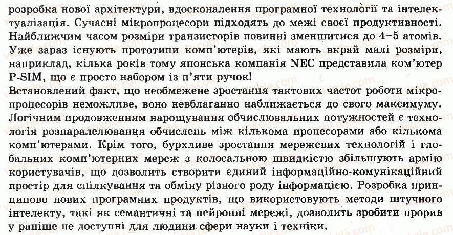 9-informatika-io-zavadskij-iv-stetsenko-om-levchenko-2009--chastina-2-aparatne-zabezpechennya-informatsijnih-sistem-rozdil-3-osnovi-kompyuternih-sistem-pitannya-dlya-rozdumiv-1-rnd3950.jpg