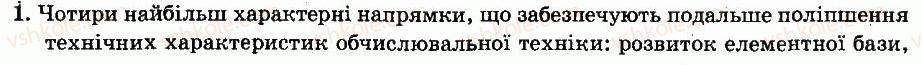 9-informatika-io-zavadskij-iv-stetsenko-om-levchenko-2009--chastina-2-aparatne-zabezpechennya-informatsijnih-sistem-rozdil-3-osnovi-kompyuternih-sistem-pitannya-dlya-rozdumiv-1.jpg
