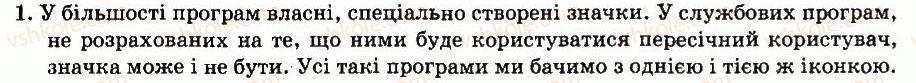 9-informatika-io-zavadskij-iv-stetsenko-om-levchenko-2009--chastina-3-sistemne-programne-zabezpechennya-rozdil-10-tipi-fajliv-ta-programi-pitannya-dlya-rozdumiv-1.jpg