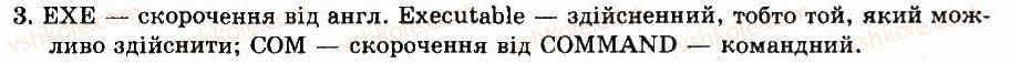 9-informatika-io-zavadskij-iv-stetsenko-om-levchenko-2009--chastina-3-sistemne-programne-zabezpechennya-rozdil-10-tipi-fajliv-ta-programi-pitannya-dlya-rozdumiv-3.jpg