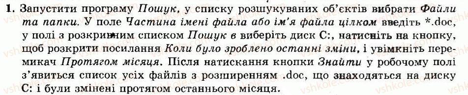 9-informatika-io-zavadskij-iv-stetsenko-om-levchenko-2009--chastina-3-sistemne-programne-zabezpechennya-rozdil-11-poshuk-informatsiyi-zavdannya-dlya-doslidzhen-1.jpg