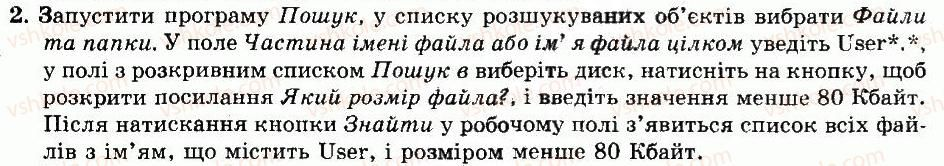 9-informatika-io-zavadskij-iv-stetsenko-om-levchenko-2009--chastina-3-sistemne-programne-zabezpechennya-rozdil-11-poshuk-informatsiyi-zavdannya-dlya-doslidzhen-2.jpg