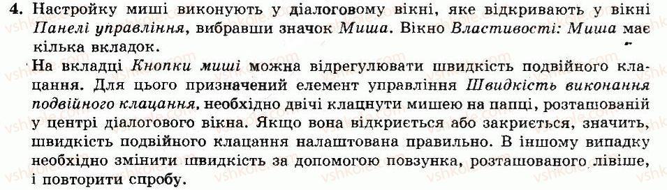 9-informatika-io-zavadskij-iv-stetsenko-om-levchenko-2009--chastina-3-sistemne-programne-zabezpechennya-rozdil-11-poshuk-informatsiyi-zavdannya-dlya-doslidzhen-4.jpg