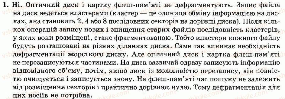9-informatika-io-zavadskij-iv-stetsenko-om-levchenko-2009--chastina-3-sistemne-programne-zabezpechennya-rozdil-12-vikoristannya-sistemnih-utilit-pitannya-dlya-rozdumiv-1.jpg
