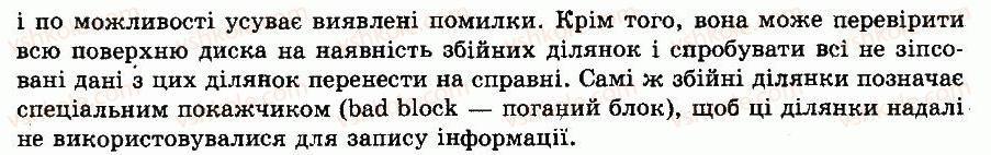 9-informatika-io-zavadskij-iv-stetsenko-om-levchenko-2009--chastina-3-sistemne-programne-zabezpechennya-rozdil-12-vikoristannya-sistemnih-utilit-pitannya-dlya-rozdumiv-2-rnd3799.jpg