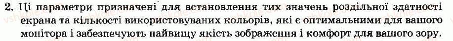 9-informatika-io-zavadskij-iv-stetsenko-om-levchenko-2009--chastina-3-sistemne-programne-zabezpechennya-rozdil-7-interfejs-koristuvacha-operatsijnoyi-sistemi-zavdannya-dlya-doslidzhen-2.jpg
