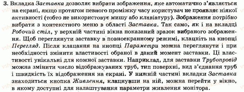 9-informatika-io-zavadskij-iv-stetsenko-om-levchenko-2009--chastina-3-sistemne-programne-zabezpechennya-rozdil-7-interfejs-koristuvacha-operatsijnoyi-sistemi-zavdannya-dlya-doslidzhen-3.jpg