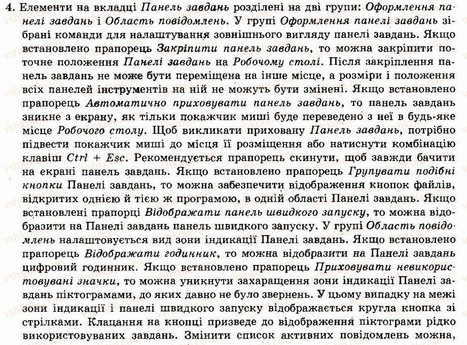 9-informatika-io-zavadskij-iv-stetsenko-om-levchenko-2009--chastina-3-sistemne-programne-zabezpechennya-rozdil-7-interfejs-koristuvacha-operatsijnoyi-sistemi-zavdannya-dlya-doslidzhen-4.jpg