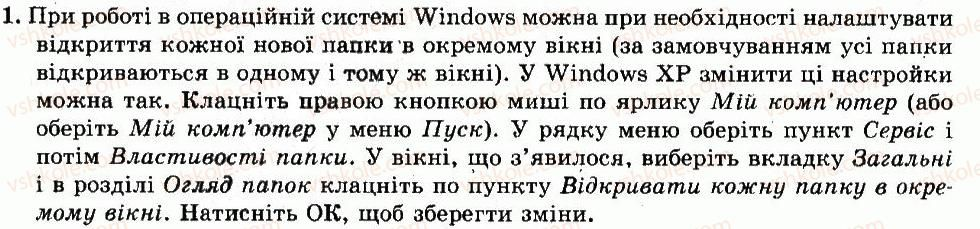 9-informatika-io-zavadskij-iv-stetsenko-om-levchenko-2009--chastina-3-sistemne-programne-zabezpechennya-rozdil-8-organizatsiya-danih-u-zovnishnij-pamyati-zavdannya-dlya-doslidzhen-1.jpg