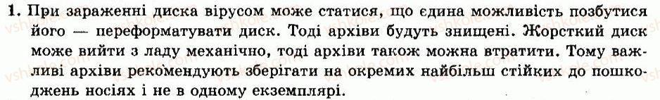 9-informatika-io-zavadskij-iv-stetsenko-om-levchenko-2009--chastina-4-sluzhbove-programne-zabezpechennya-rozdil-15-zberezhennya-danih-na-znimnih-nosiyah-pitannya-dlya-rozdumiv-1.jpg