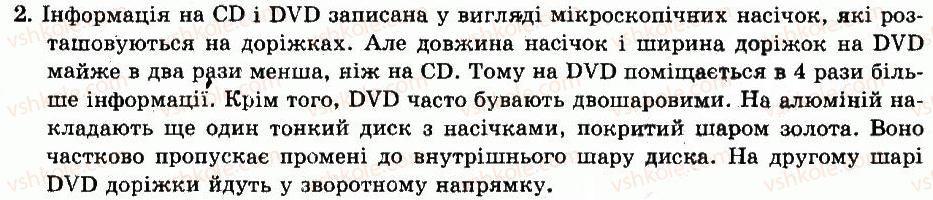9-informatika-io-zavadskij-iv-stetsenko-om-levchenko-2009--chastina-4-sluzhbove-programne-zabezpechennya-rozdil-15-zberezhennya-danih-na-znimnih-nosiyah-pitannya-dlya-rozdumiv-2.jpg