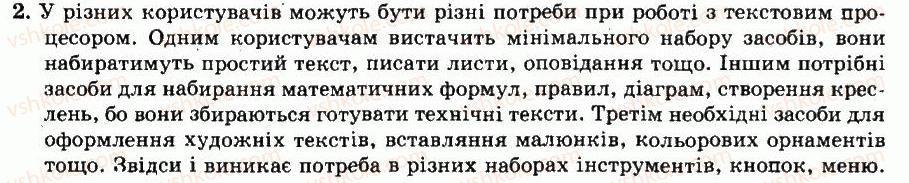 9-informatika-io-zavadskij-iv-stetsenko-om-levchenko-2009--chastina-6-osnovi-roboti-z-tekstovoyu-informatsiyeyu-rozdil-22-znajomstvo-iz-sistemami-obrobki-tekstu-pitannya-dlya-rozdumiv-2.jpg