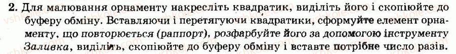 9-informatika-io-zavadskij-iv-stetsenko-om-levchenko-2009--chastina-7-kompyuterna-grafika-rozdil-29-robota-z-fragmentami-malyunka-zavdannya-dlya-doslidzhen-2.jpg