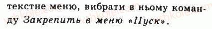 9-informatika-jya-rivkind-ti-lisenko-la-chernikova-vv-shakotko-2009--rozdil-3-sistemne-programne-zabezpechennya-31operatsijni-sistemi-operatsijna-sistema-windows-6-rnd9026.jpg