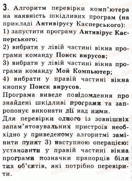 9-informatika-jya-rivkind-ti-lisenko-la-chernikova-vv-shakotko-2009--rozdil-4-sluzhbove-programne-zabezpechennya-41kompyuterni-virusi-ta-antivirusni-programi-3.jpg